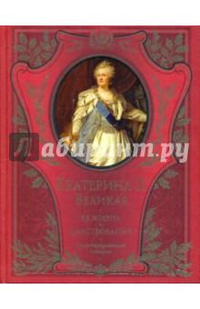 Брикнер Александр Густавович Императрица Екатерина II. Ее жизнь и царствование