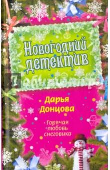 Донцова Дарья Аркадьевна Горячая любовь снеговика. Советы от безумной оптимистки Дарьи Донцовой