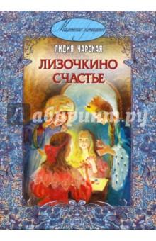 Чарская Лидия Алексеевна Лизочкино счастье