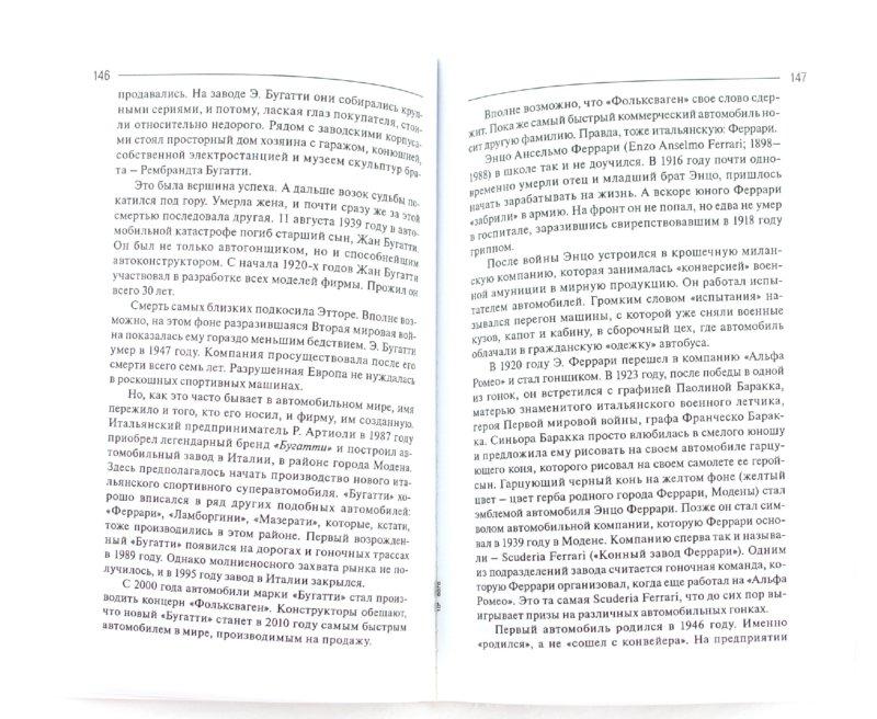 Иллюстрация 1 из 4 для От добермана до хулигана. Из имен собственных в нарицательные - Марк Блау | Лабиринт - книги. Источник: Лабиринт