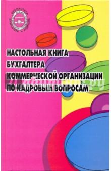 Басаков Михаил Иванович Настольная книга бухгалтера коммерческой организации по кадровым вопросам