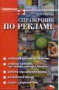 Середа Константин Николаевич Справочник по рекламе