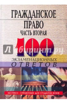 Смоленский Михаил Борисович Гражданское право. Часть 2: 100 экзаменационных ответов