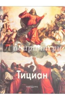 ТицианЗарубежные художники<br>Тициан Вечелли - один из величайших художников мира, являющийся, наряду с Леонардо, Рафаэлем и Микеланджело, одним из четырех титанов итальянского Возрождения. В очерке, посвященном жизни и творчеству великого мастера, автор рассказал о творческом пути мастера, полном блистательных побед. Считалось, что быть запечатленным кистью Тициана значило обрести бессмертие. Читатель узнает подробности его нелегкой, но прекрасной жизни, заполненной творчеством. Тициан прожил почти сто лет, но до последних дней долгой жизни он сохранял ясность ума и не выпускал из рук кисти и палитру. Эта книга будет полезна всем, кто интересуется живописью. Она поможет преподавателям и учащимся творческих вузов лучше узнать творчество великого мастера, творившего в эпоху зарождения Ренессанса.<br>