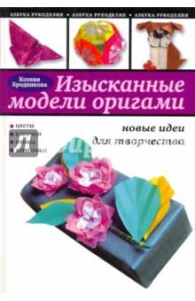 Изысканые модели оригами