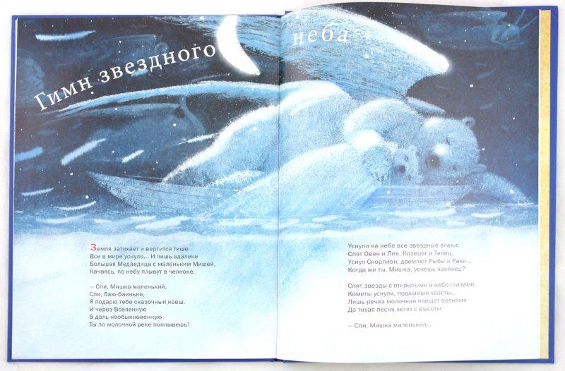 Иллюстрация 1 из 92 для Колыбельная книга - Андрей Усачев | Лабиринт - книги. Источник: Лабиринт