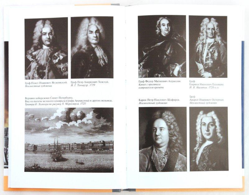 Иллюстрация 1 из 27 для Екатерина I - Николай Павленко   Лабиринт - книги. Источник: Лабиринт