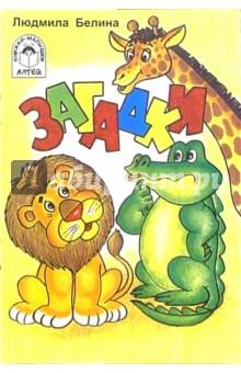 Белина Людмила Загадки (жираф, лев, крокодил)