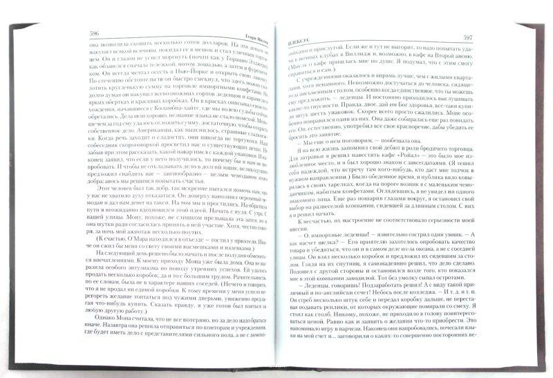 Иллюстрация 1 из 15 для Роза распятия: Сексус; Плексус; Нексус - Генри Миллер | Лабиринт - книги. Источник: Лабиринт