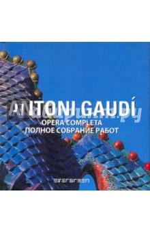 Cuito Aurora, Montes Cristina Antoni Gaudi: Полное собрание работ (на русском и итальянском языках)