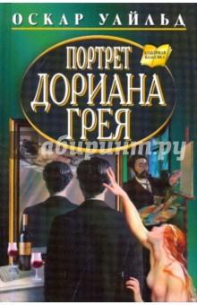 Уайльд Оскар Портрет Дориана Грея
