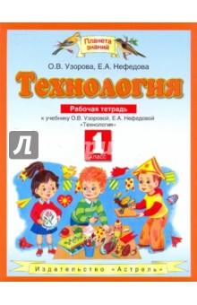 Технология. 1 класс. Рабочая тетрадьТехнология (1-4 классы)<br>Рабочая тетрадь предназначена для работы в 1 классе четырехлетней школы по учебнику О.В.Узоровой, Е.А.Нефедовой Технология.<br>