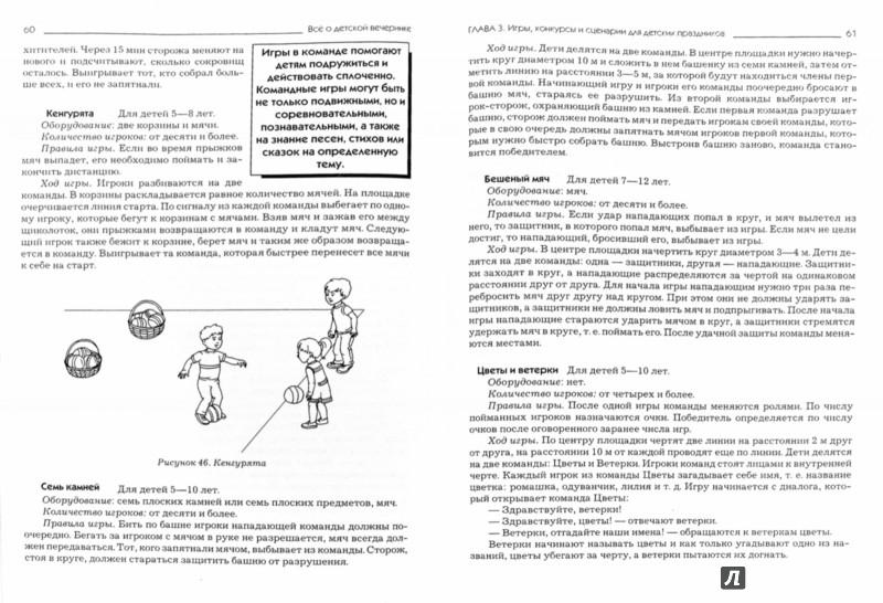 Иллюстрация 1 из 4 для Все о детской вечеринке - Анна Гаврилова | Лабиринт - книги. Источник: Лабиринт