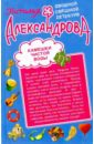 Александрова Наталья Николаевна. Камешки чистой воды. Досье на Пенелопу