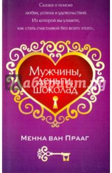 Мужчины, деньги, шоколадЭзотерические знания<br>История о поиске любви, успеха и жизненных благ, а также о том, как стать счастливым. <br>Для широкого круга читателей.<br>
