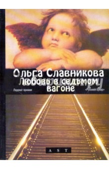 Любовь в седьмом вагонеСовременная отечественная проза<br>Ольга Славникова - известная романистка, лауреат премии Русский Букер представлена здесь как прекрасная рассказчица. Истории, вошедшие в сборник, увлекательны и разнообразны: love story, детектив, фантастика, лубок…<br>И все они объединены темой железной дороги, неиссякаемым источником сюжетов и характеров. Главное, говорит автор, будьте готовы заглянуть за пределы обыденной действительности, не важно - читаете ли вы эту книгу, сидя дома в удобном кресле или посматриваете в окно на пейзаж, мимо которого мчится скорый поезд…<br>