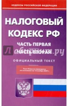 Налоговый кодекс Российской Федерации: Части первая и вторая на 12.11.09