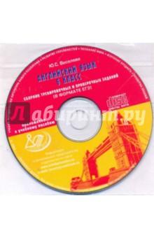 Английский язык. 6 класс. Сборник тренировочных и проверочных заданий (в формате ЕГЭ) (CD)
