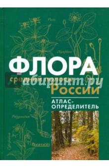 Флора средней полосы России: аТЛАС-ОПРЕДЕЛИТЕЛЬ