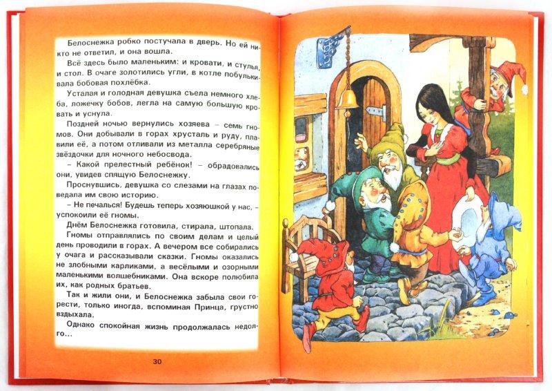 Иллюстрация 1 из 13 для Самые любимые сказки - Перро, Гримм, Андерсен | Лабиринт - книги. Источник: Лабиринт