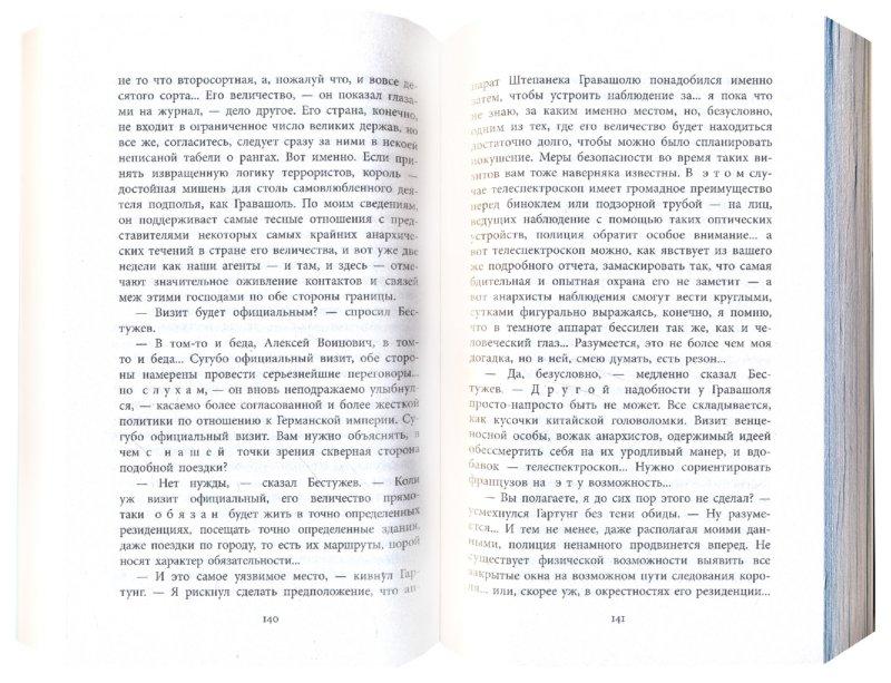 Иллюстрация 1 из 16 для Комбатант - Александр Бушков | Лабиринт - книги. Источник: Лабиринт