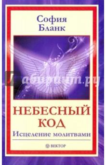 софия бланк небесный код-исцеление молитвами скачать бесплатно