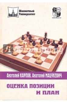 Карпов Анатолий Евгеньевич, Мацукевич Анатолий Александрович Оценка позиции и план
