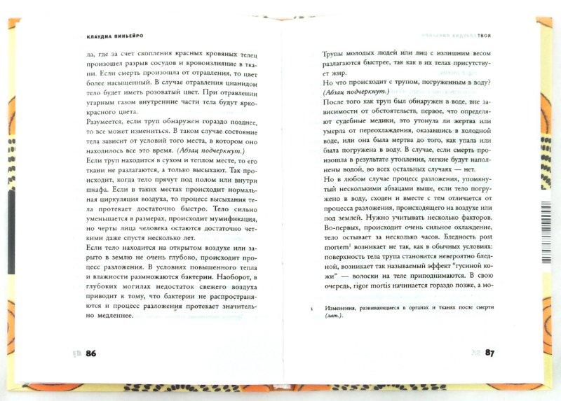 Иллюстрация 1 из 4 для Твоя - Клаудиа Пиньейро | Лабиринт - книги. Источник: Лабиринт
