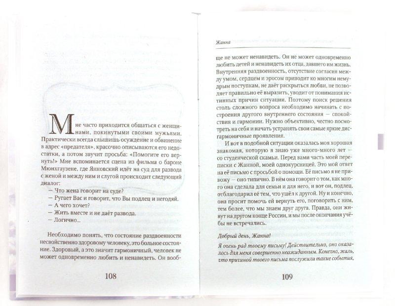 Иллюстрация 1 из 11 для Знакомьтесь. Неизвестная любовь - Анатолий Некрасов | Лабиринт - книги. Источник: Лабиринт