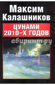 ������ 2010-x �����