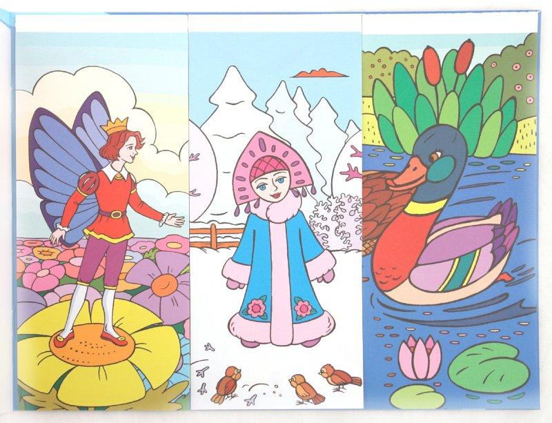 Иллюстрация 1 из 3 для В гостях у сказки. Игровой альбом для срисовывания картинок | Лабиринт - книги. Источник: Лабиринт