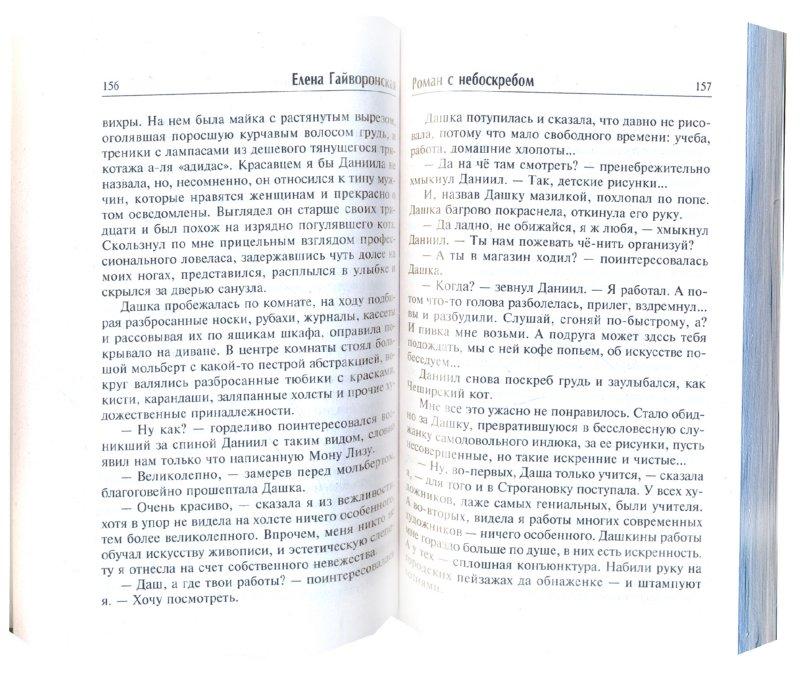 Иллюстрация 1 из 8 для Роман с небоскребом - Елена Гайворонская | Лабиринт - книги. Источник: Лабиринт