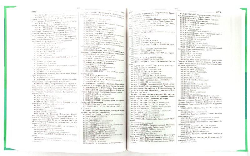 Иллюстрация 1 из 27 для Большой универсальный словарь русского языка | Лабиринт - книги. Источник: Лабиринт