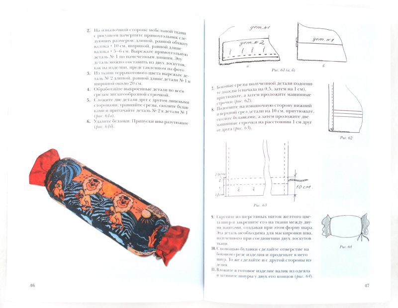 Иллюстрация 1 из 14 для Остатки ткани и пряжи: кладовая идей для искусной хозяйки - Халидя Махмутова | Лабиринт - книги. Источник: Лабиринт