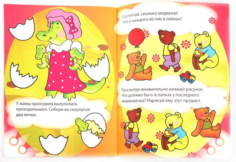 Иллюстрация 1 из 3 для Развиваем мышление. Для детей от 2 лет | Лабиринт - книги. Источник: Лабиринт