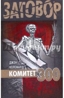Комитет 300 книга epub