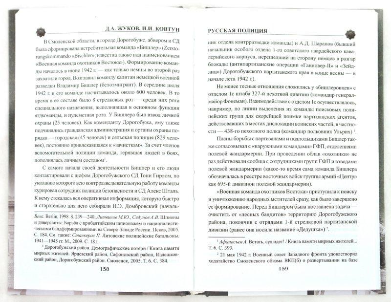 Иллюстрация 1 из 36 для Русская полиция - Дмитрий Жуков | Лабиринт - книги. Источник: Лабиринт