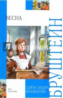 ВеснаПовести и рассказы о детях<br>Это третья книга автобиографической трилогии (Дорога уходит в даль…, В рассветный час, Весна) Александры Бруштейн (1884-1968).<br>Для среднего школьного возраста.<br>