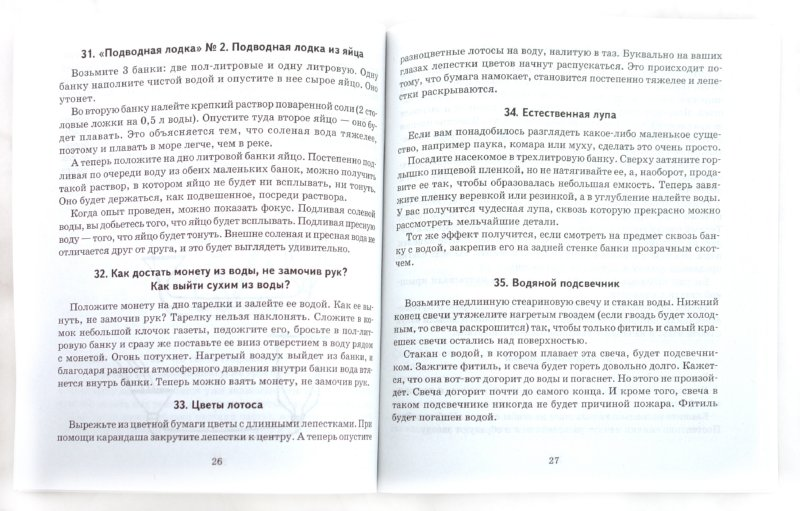 Иллюстрация 1 из 26 для Воз и маленькая тележка чудес. Опыты и эксперименты для детей от 3 до 7 лет - Наталья Зубкова | Лабиринт - книги. Источник: Лабиринт