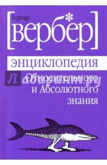 Вербер Бернар Энциклопедия Относительного и Абсолютного знания
