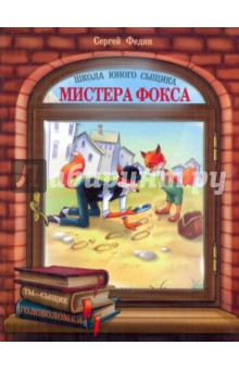 Федин Сергей Николаевич Школа юного сыщика мистера Фокса