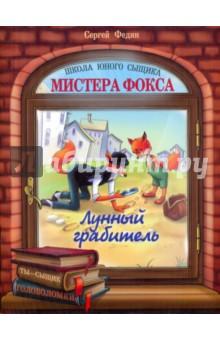 Федин Сергей Николаевич Лунный грабитель