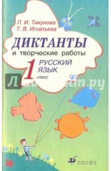 Диктанты и творческие работы по русскому языку. 1 класс (6342)