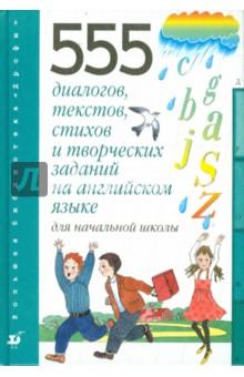 Клементьева Татьяна Борисовна 555 диалогов, тестов, стихов и творческих заданий на английском языке для начальной школы