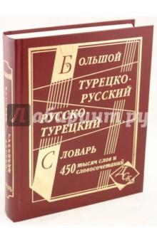 Большой турецко-русский и русско-турецкий словарь. 450 000 слов и словосочетаний
