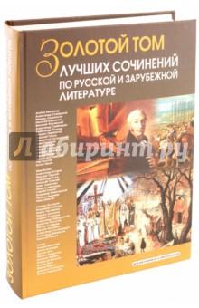 Золотой том лучших сочинений по русской и зарубежной литературе