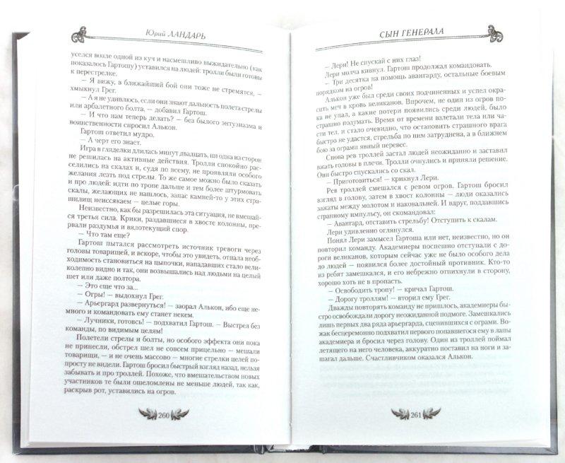 Иллюстрация 1 из 3 для Сын генерала - Юрий Ландарь | Лабиринт - книги. Источник: Лабиринт