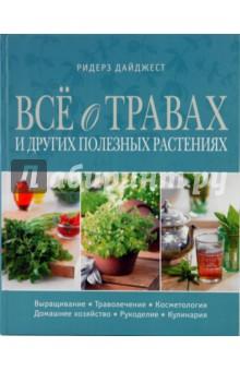 Все о травах и других полезных растениях