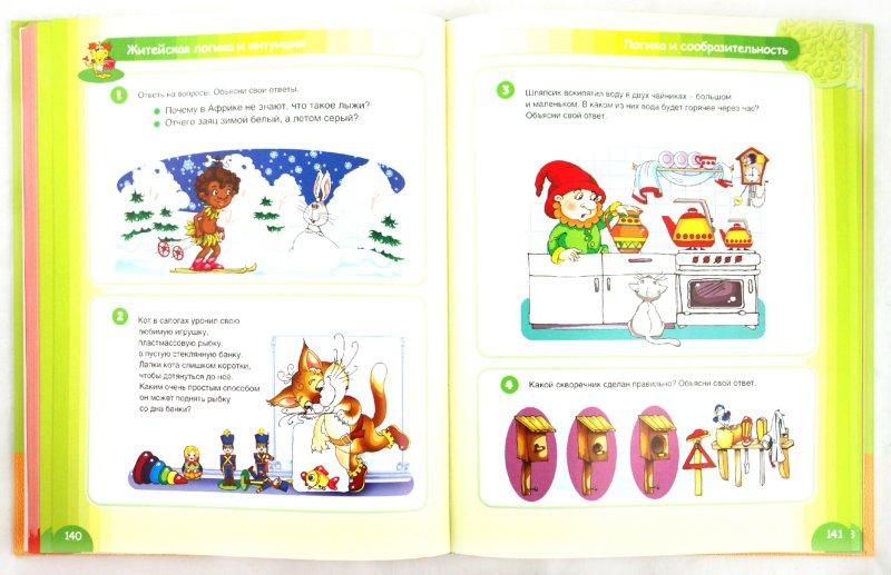 Иллюстрация 1 из 37 для Ваш маленький гений. 500 лучших заданий для развития интеллекта - Федин, Федина | Лабиринт - книги. Источник: Лабиринт