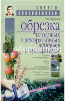 Кудрявец Роман Обрезка плодовых и декоративных деревьев и кустарников